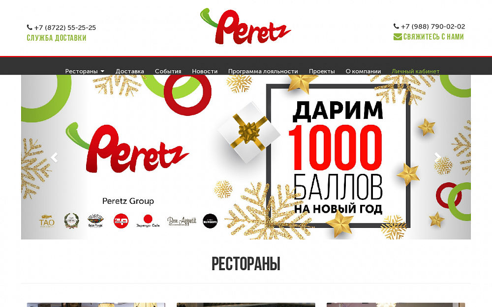 Реклама сети ресторанов Peretz Group